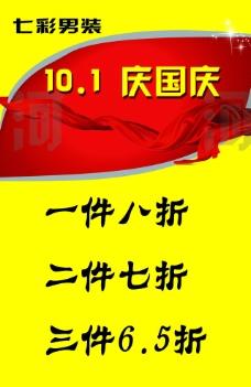 10 1 庆国庆图片