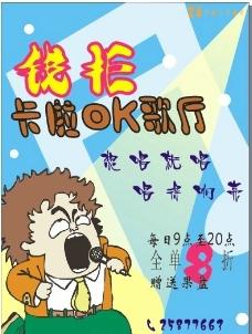 KTV促销海报图片