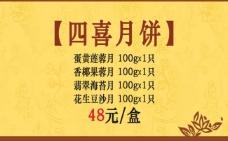 中秋月饼标签图片