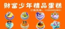 精品蛋糕图片