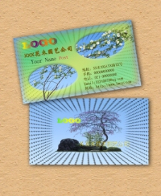 花木园艺名片模板
