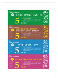 5折购物券图片