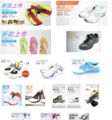 网站美工 鞋子广告图片