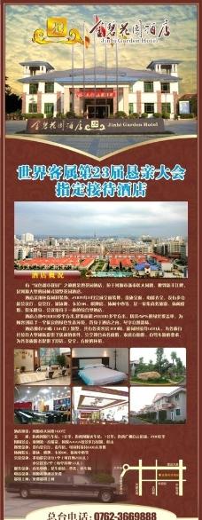 酒店简介X架海报设计图片
