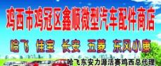 鑫顺微型汽车配件商店图片