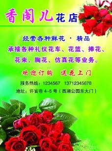 玫瑰花 宣傳單 鮮花 花籃圖片