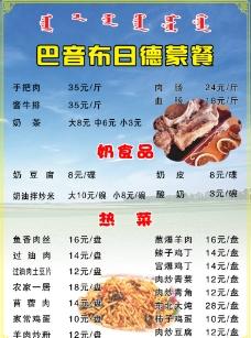 蒙餐菜谱图片