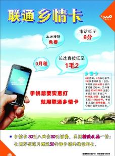 中國聯通鄉情卡圖片