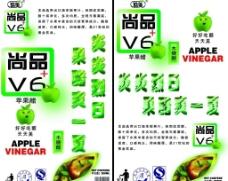 蘋果醋海報設計圖片