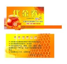 蜂蜜代金券图片