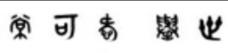 金文大篆字体