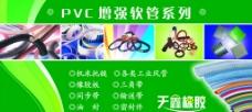 PVC增强软管系列 广告招牌图片