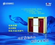 川野电子鞋柜宣传海报图片
