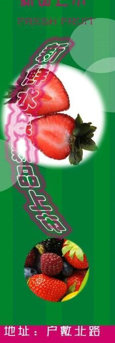 新鲜水果新品上市图片