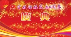 庆典背景图片