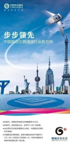 中国移动4g 步步领先图片