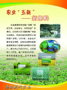 福建农业厅618展会展板图片