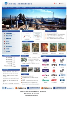 工業化工行業網站效果圖圖片