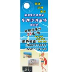 东湖沙滩浴场图片