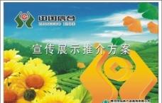中国信合推介方案图片