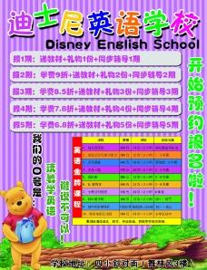 迪士尼英語學校宣傳單圖片