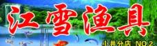 江雪渔具图片