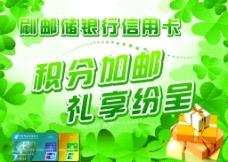 中国邮政绿卡图片