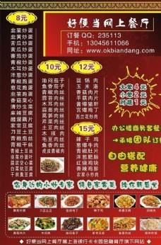 餐饮单张海报
