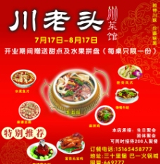 川菜馆图片