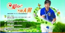 中国电信天翼海报设计图片