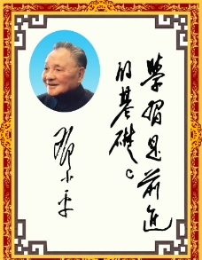 伟人签名 邓小平图片
