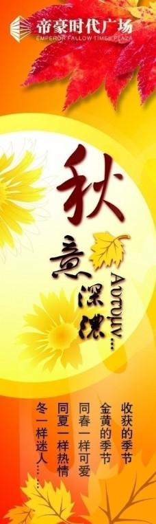 Autumn秋意深邃