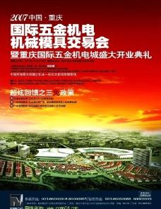 重庆国际五金机电模具交易图片