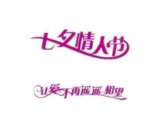 节日素材 七夕 情人节 字体设计图片