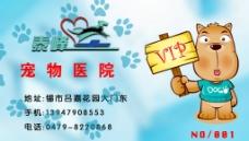 宠物医院VIP图片