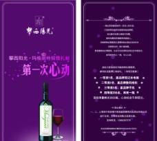 红酒DM单图片