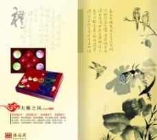 中秋折页图片