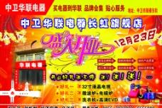 华联电器低价风暴 开业庆典图片