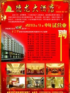 德龙大酒店图片