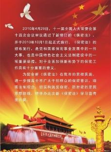天安门背景海报图片