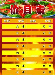 麻辣串價目表圖片
