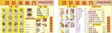茶餐厅传单图片