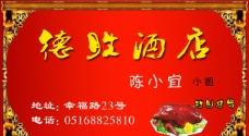 名片 酒店名片 红色背景 烤鸭图片