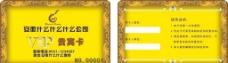 金黄色会员卡图片