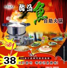 酸湯魚火鍋圖片