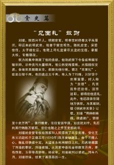 反腐倡廉第七部分贪吏篇之刘瑾图片
