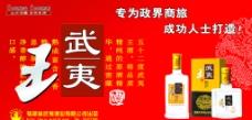武夷酒业海报图片