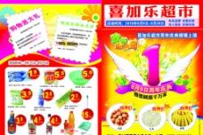 喜加樂超市宣傳單圖片
