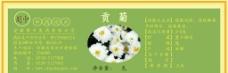 贡菊花茶标签图片
