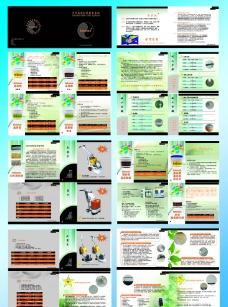 多多美建材系统画册图片
